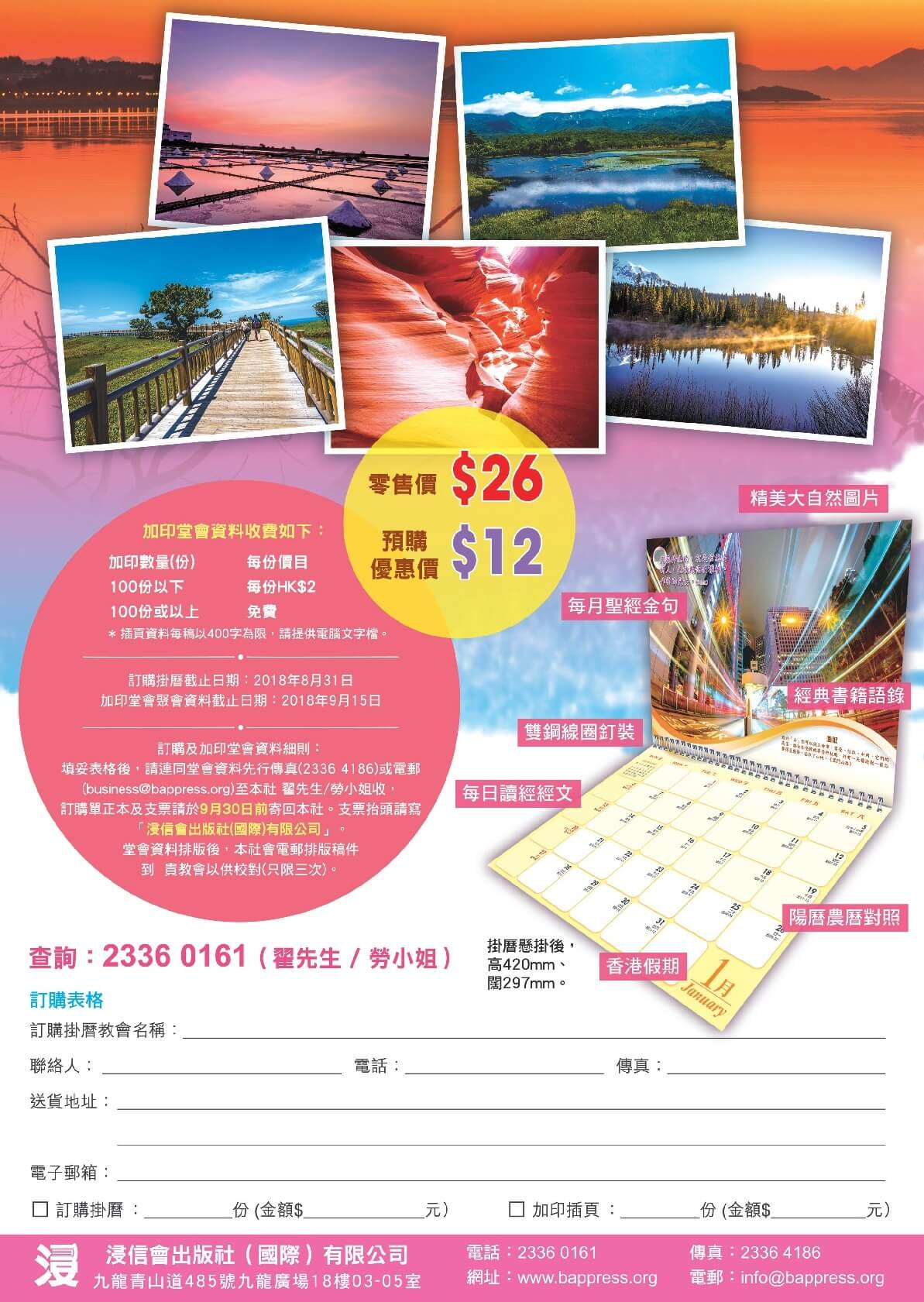Leaflet for 2019 Page2 毋忘初心   2019年月曆